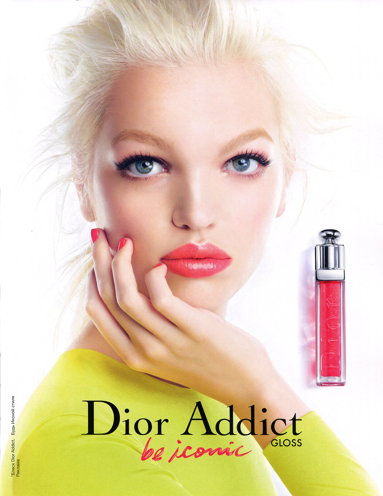 2015-02-1-Dior addict be iconic gloss 4